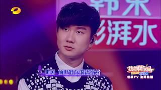 《我想和你唱3》:于竞超确认过眼神,林俊杰是对的人 Come Sing With Me S3【湖南卫视官方频道】
