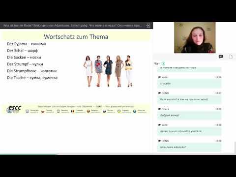 Видео-вебинар по немецкому языку Was ist nun in Mode? Endungen von Adjektiven. Befestigung. Что нынче в моде? Окончание прилагательных. Закрепление.