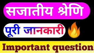 सजातीय श्रेणि किसे कहते है। Sajatiy shredi kise kahte hai । Science important question class 10 ।Mps - Download this Video in MP3, M4A, WEBM, MP4, 3GP