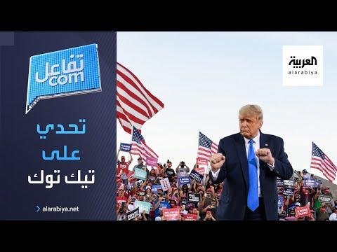 العرب اليوم - شاهد: رقصة لترمب تتحول لتحد على