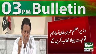 News Bulletin | 03:00 PM | 19 August 2018 | Neo News