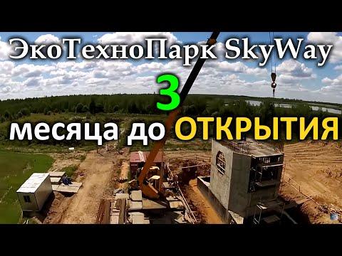 Экскурсия по строительной площадке ЭкоТехноПарка Sky Way. Новый транспорт.