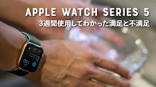 Apple Watch Series 5を3週間使って気づいたこと、3つ