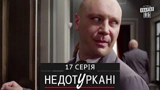 «Недотуркані» – новый комедийный сериал - 17 серия | сериал комедия 2017
