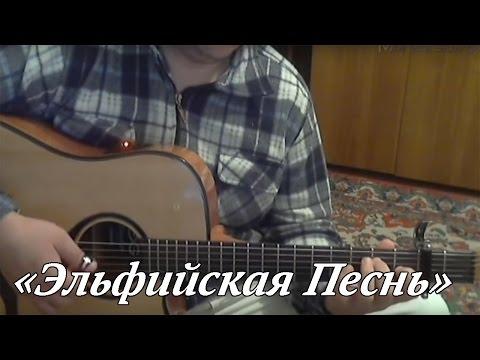 Красивая Музыка на Гитаре - Elfen Lied (lilium) | Эльфийская Песнь