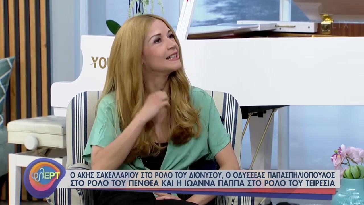 Η Ιωάννα Παππά για το ρόλο της ως «Τειρεσίας» | 29/06/2021 | ΕΡΤ