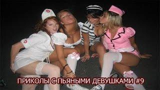 Приколы с пьяными девушками.ЮМОР,ПРИКОЛЫ,РАЗВЛЕЧЕНИЯ