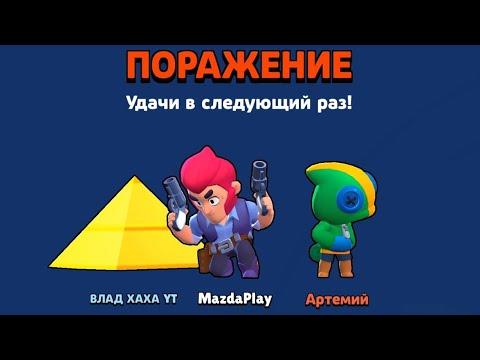 БОЙ С БОСОМ MAZDA PLAY И ДРУГИЕ / BRAWL STARS / БРАВЛ СТАРС /