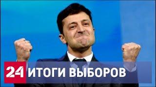 Эксперты об итогах выборов на Украине - Россия 24
