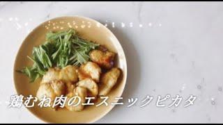 宝塚受験生のダイエットレシピ〜鶏胸肉のエスニックピカタ〜のサムネイル
