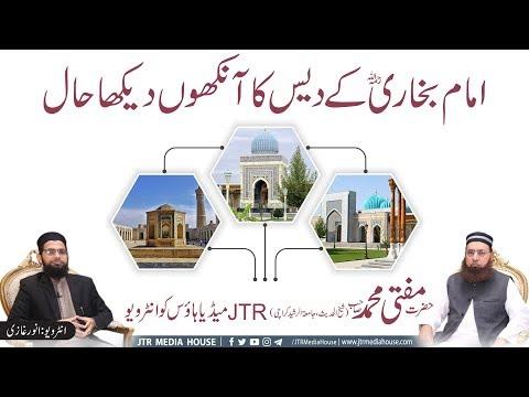 Imam Bukhari Ke des Ka Ankhoon Dekha Haal 5th December 2019 | Mufti Muhammad Sahib