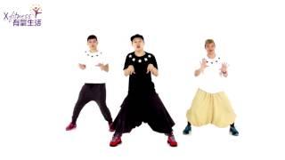 xfitness有氧生活 x 流行有氧舞蹈『身體律動 團體小雞舞』 by 艾克斯xfitness有氧生活