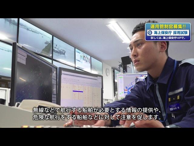【海上保安庁】海の管制官 募集!(現役管制官インタビュー入)