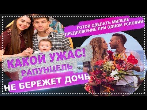 ДОМ 2 НОВОСТИ Эфир 25 Февраля 2019 (25.02.2019)