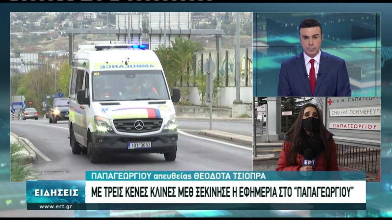 Στα όριά τους οι ΜΕΘ της Θεσσαλονίκης | 05/12/2020 | ΕΡΤ