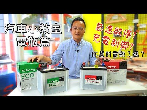 【汽車小教室】電瓶篇|怠速啟停、充電制御,你選對電瓶了嗎?(片尾抽獎送電瓶)