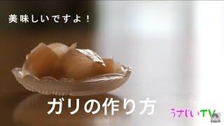 簡単ガリの作り方ダイエット、美容にも!宇佐美ダイ