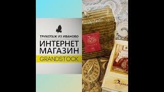 Грандсток, невероятный Ивановский трикотаж