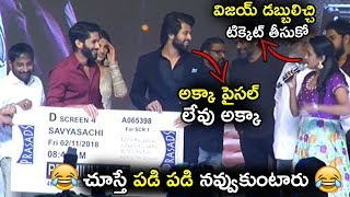 Suma Makes Hilarious Fun With Vijay Dhevarakonda At Savyasachi Pre Release Event | LA Tv