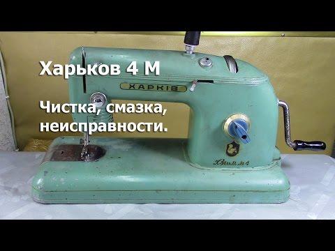 Швейная машина Харьков м 4. Чистка, смазка, неисправности. Видео № 197.