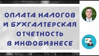 Оплата налогов и бухгалтерская отчетность в инфобизнесе! | Евгений Гришечкин