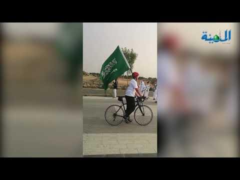 مسيرة بالدراجات الهوائية احتفالا بيوم الوطن في المدينة