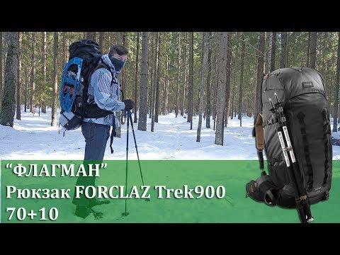 Рюкзак Forclaz Trek 900 (70+10) для треккинга: настоящий флагман от Декатлона