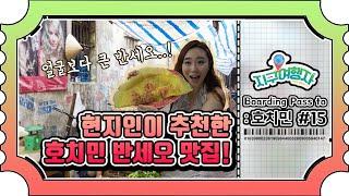 [지구여행자] 베트남 현지인이 뽑은 진짜 호치민 반세오 맛집은?? [반세오 먹는법]