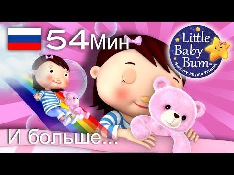 Песни перед сном   детские песенки для самых маленьких   от Литл Бэйби Бум