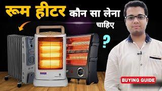 Room Heater Buying Guide : Which type of room heater is best? Halogen Heater, Fan Heater, Oil Filled