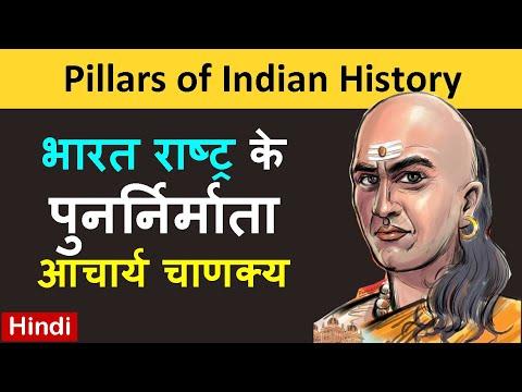 अखंड भारत का निर्माण करने वाले आचार्य चाणक्य की कहानी ~ Pillars of Indian History Knowledge Lifetime