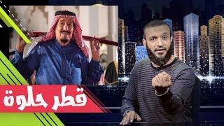 Download Video عبدالله الشريف | حلقة 25 | قطر حلوة | الموسم الثاني MP3 3GP MP4