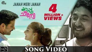 Janah Meri Janah Song Video | Cappuccino Malayalam Movie | Vineeth Sreenivasan | Hesham Abdul Wahab