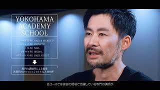 横浜理容美容専門学校 Yokohama Academy School