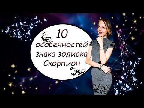 10 особенностей знака зодиака [ Скорпион ]