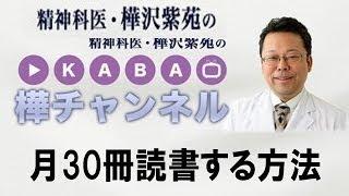 月30冊読書する方法精神科医・樺沢紫苑読書術・速読術