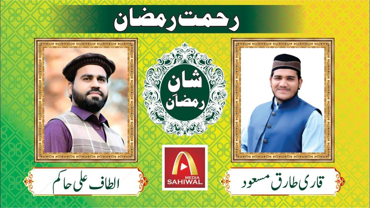 Shan e Ramzan | Qari Tariq Masood | Altaf Ali Hakim