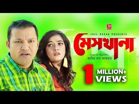 Download mes khana মেস খানা bangla natok 2018 ft hd file 3gp hd mp4 download videos