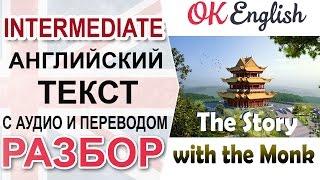 The Story with the Monk 📘Разбор английского текста intermediate  | OK English