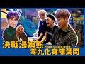 小賴兒生活Vlog EP.8  四堅情決戰湯姆熊  找回童年的決鬥 !!!!!