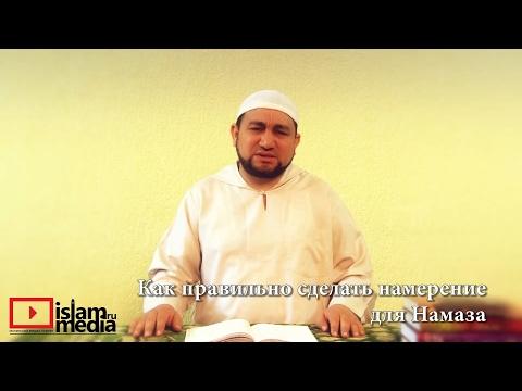 Как правильно сделать намерение для Намаза? - шейх Зафер Ашек