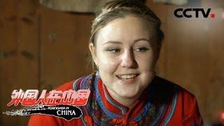 《外国人在中国》寻味广西:广西深山里的绝味料理 俄罗斯小姐姐竟然吃哭了!20190330 | CCTV中文国际