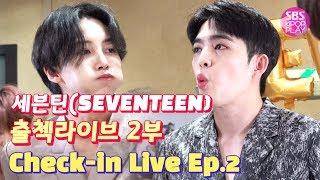 (ENG SUB)[EP02] 세븐틴 출첵라이브 2부 (SEVENTEEN Inkigayo Check-in LIVE)_ 순발력대결&릴레이 먹방