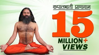 कपालभाती प्राणायाम (Kapalbhati Pranayama) कैसे और क्यों करे ? | Swami Ramdev - Download this Video in MP3, M4A, WEBM, MP4, 3GP