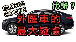 外匯車的最大疑慮:加拿大買車BENZ GLC300 COUPE價格(DEMO CAR)