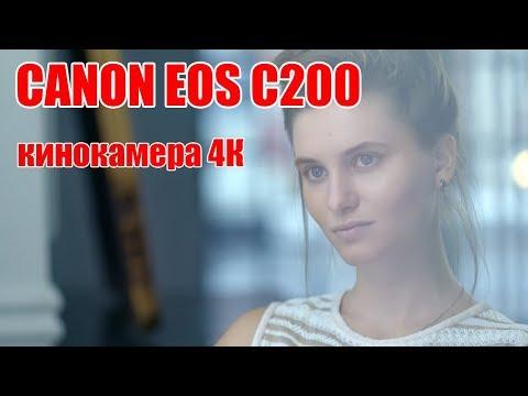 Пример съемки на камеру Canon EOS C200 в разрешении 4K видео