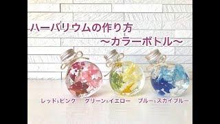 ハーバリウムの作り方【カラーボトルキット】
