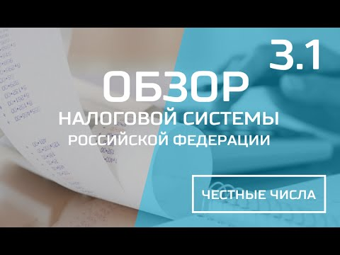 Обзор налоговой системы Российской Федерации. Мастер-класс. Часть 3.1.