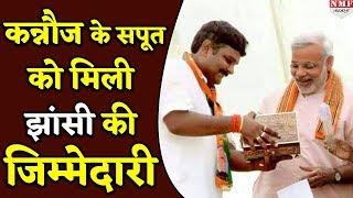 Kannauj के सपूत को मिली Jhansi  की जिम्मेदारी