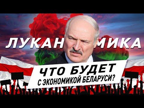 Что происходит в Беларуси? Экономика при Лукашенко. Какие могут быть экономические последствия?